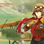 シンシアと鉄の鳥ジャケット