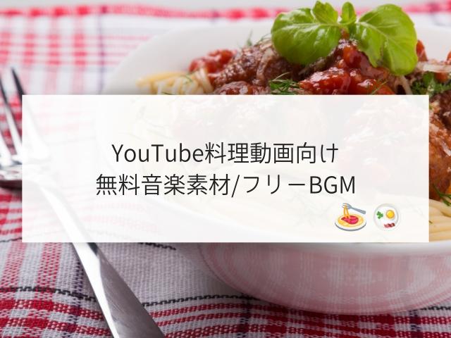 YotTube料理動画向けBGM_無料音楽素材