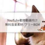 YouTube動物動画向け無料音楽素材