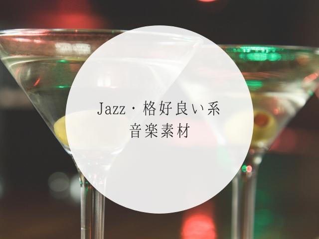 jazz系音楽素材
