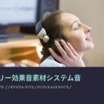 フリー効果音素材システム音