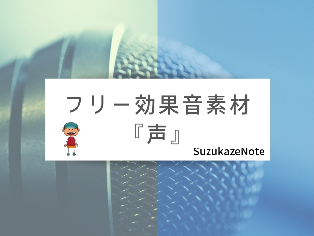 声のフリー効果音素材
