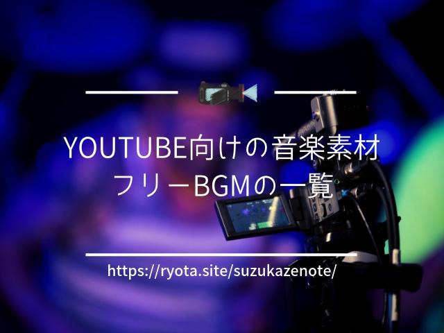youtube向け音楽素材
