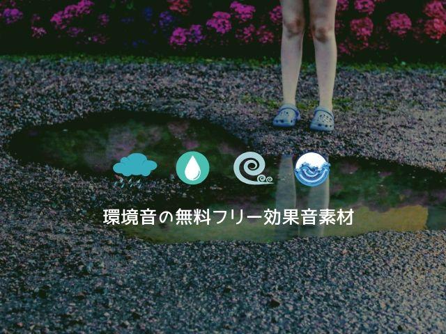 環境音のフリー効果音
