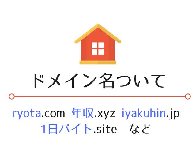ドメイン名についてタイトル画像