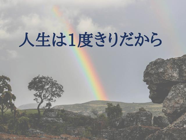 虹のかかった風景と人生のタイトル