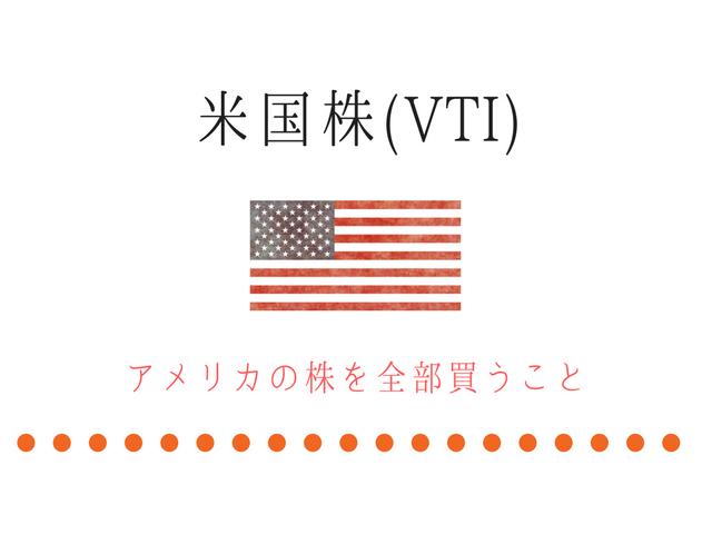 米国株(VTI)
