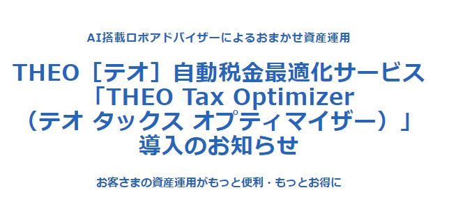 theoの自動税金最適化サービス