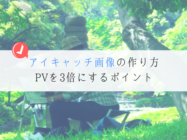 キャッチ ブログ アイ 【Canva(無料)を使用】でブログアイキャッチ画像の作り方&コツ