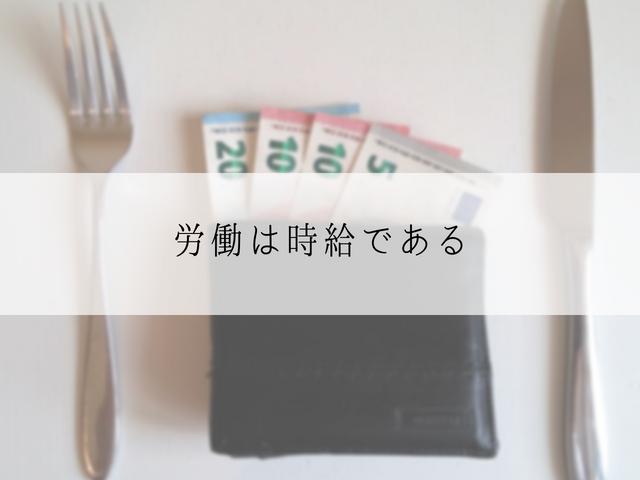 食べるように使うお金