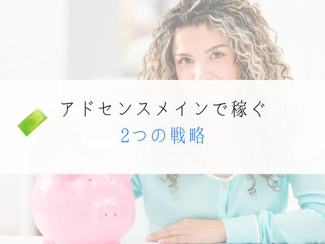 アドセンスの初報酬を貯金箱に入れる女性