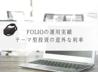FOLIOを確認するノートパソコン