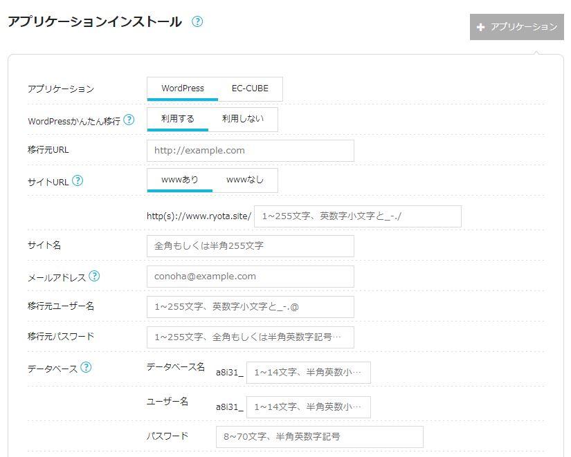 自動ワードプレスインストールの画面