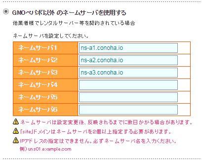 conohaのネームサーバー情報変更