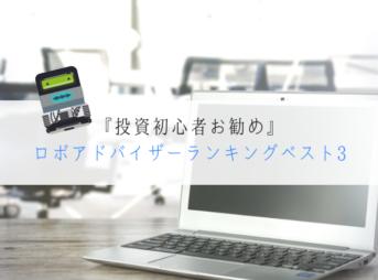 ロボアド登録をするパソコン