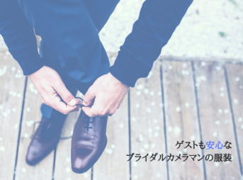 靴紐を結ぶブライダルカメラマン