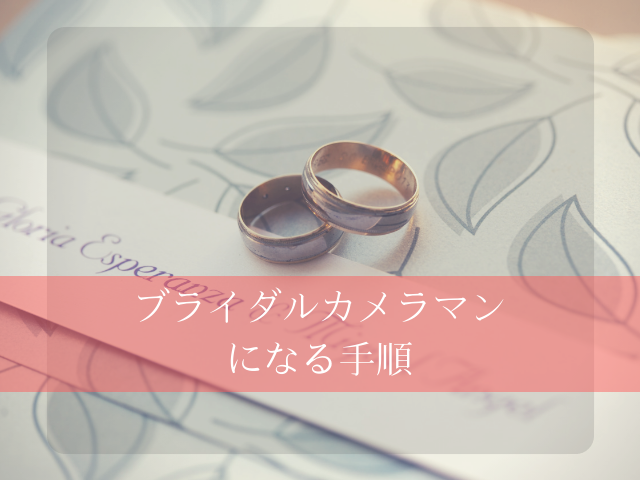 ブライダルカメラマンが撮影した結婚指輪