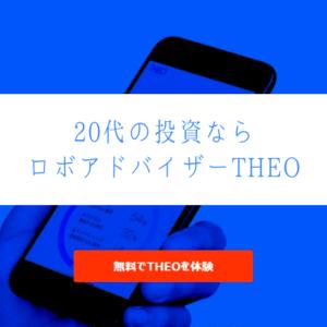 theoのweb画面