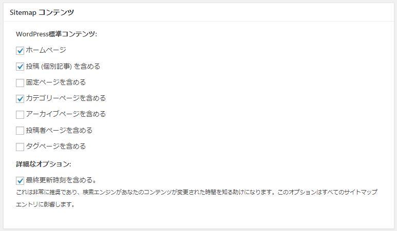 xmlsitemapの設定