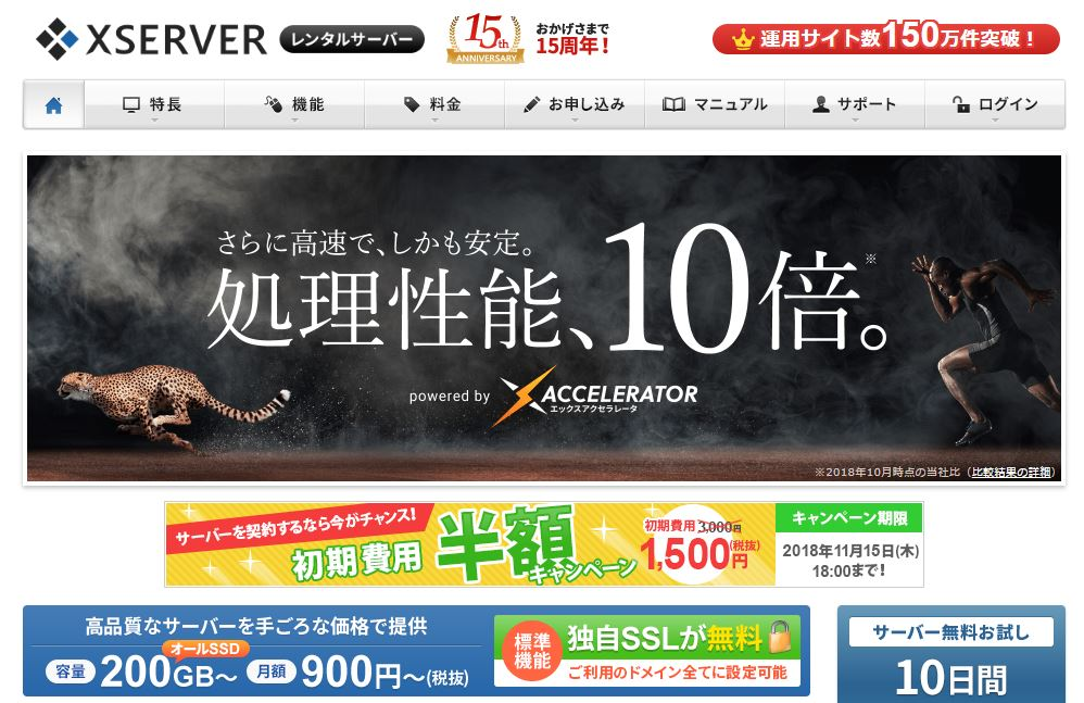 エックスサーバーのウェブページ