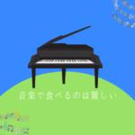 ピアノと音楽