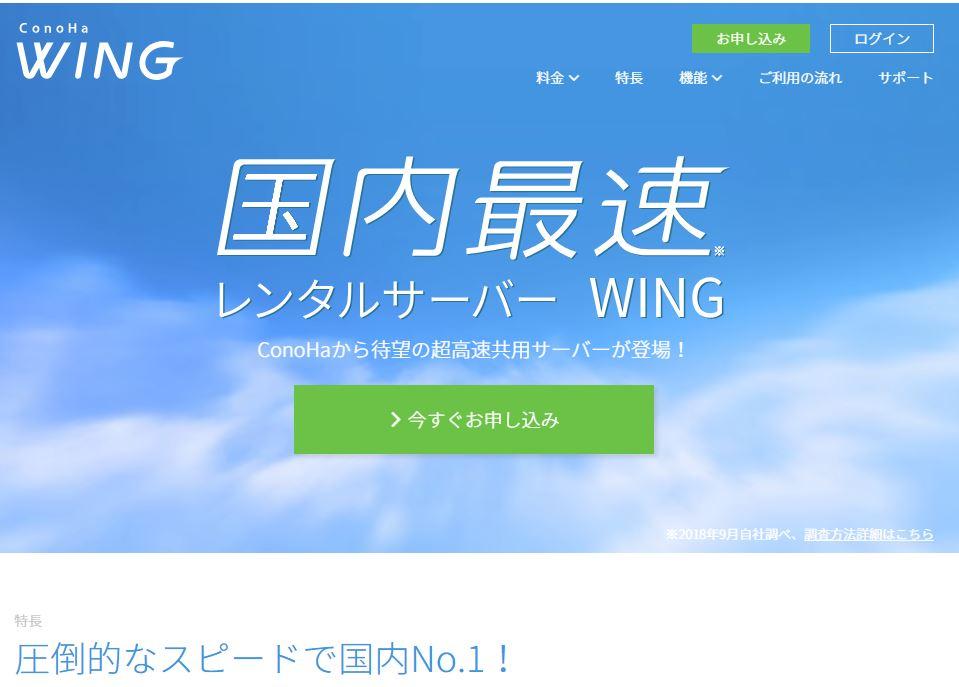 ConoHaWINGのウェブページ
