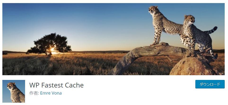 WP Fastest Cacheのウェブページ
