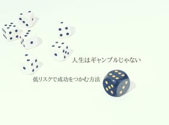 人生はギャンブルじゃない