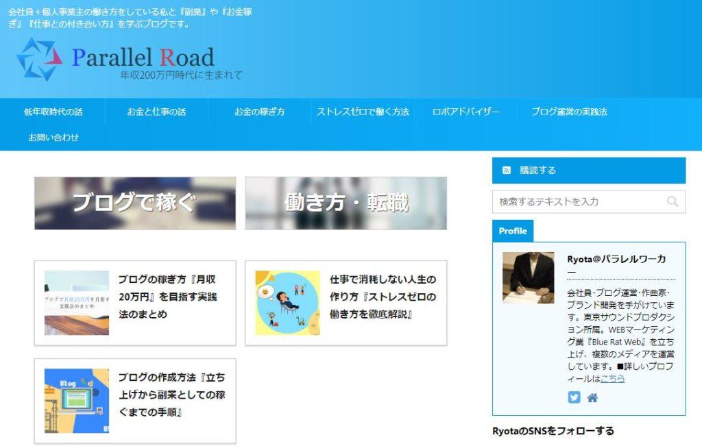 ブログ運営の例