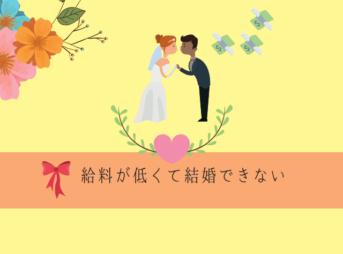 結婚する二人
