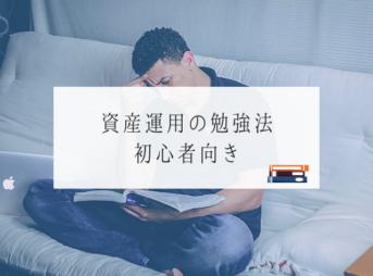 資産運用の勉強方法