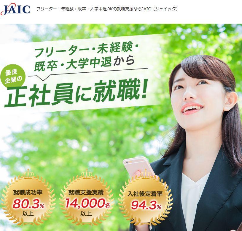 JAICのページ