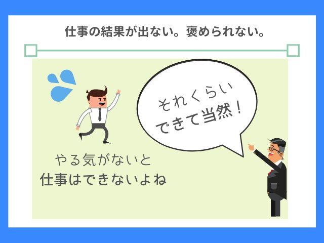 日本は全く褒められない社会だよね