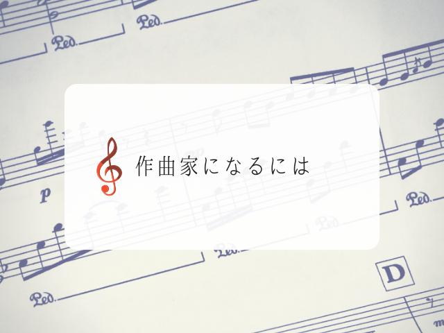 作曲家が書いた譜面