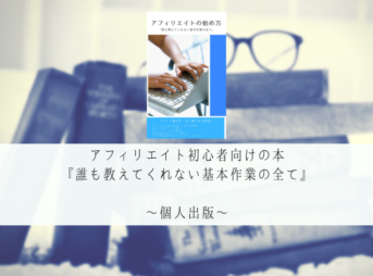 アフィリエイトのおすすめ本