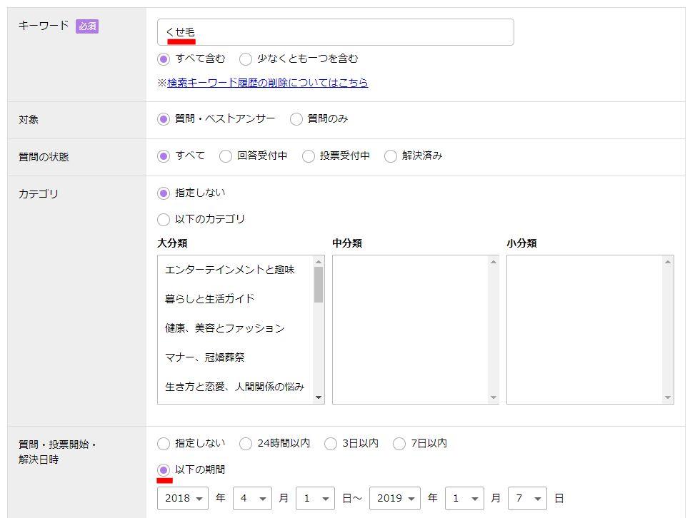 Yahoo!知恵袋の検索