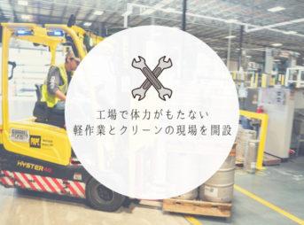 工場で体力がもたない場合の対処を解説