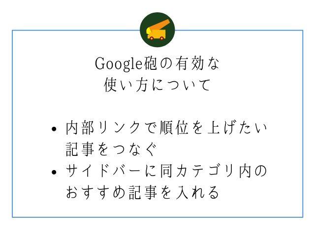 Google砲の有効な使い方