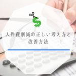 人件費削減の考え方と改善方法