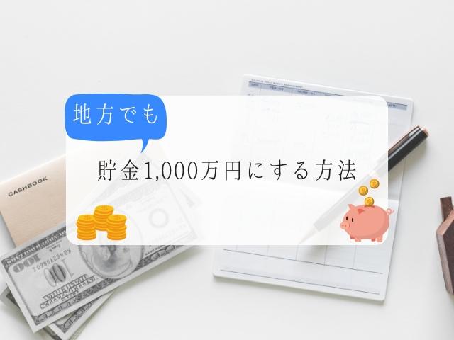 貯金1,000万にする方法