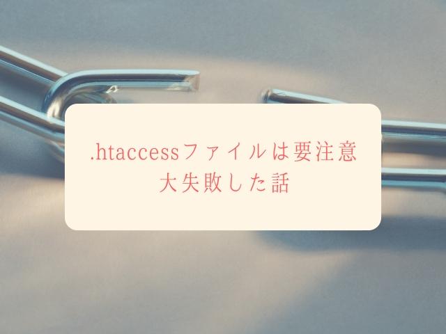 htaccessで大失敗