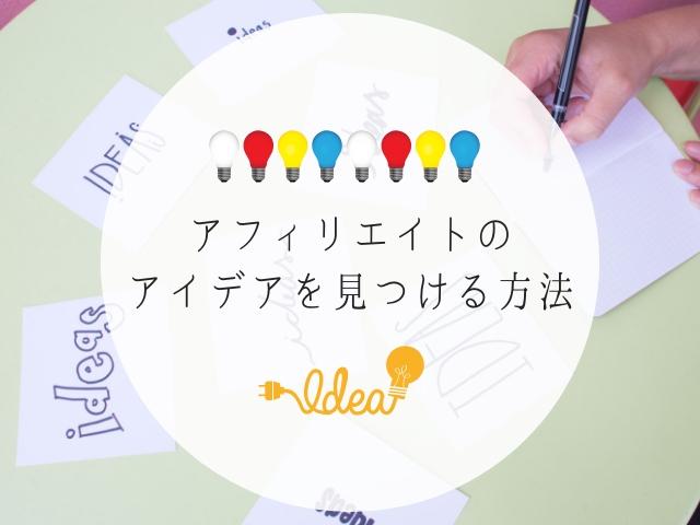 アフィリエイトのアイデアを見つける方法