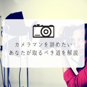 カメラマンを辞めたいあなたへ