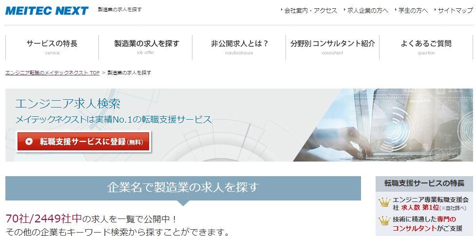 メイテックネクストのウェブページ