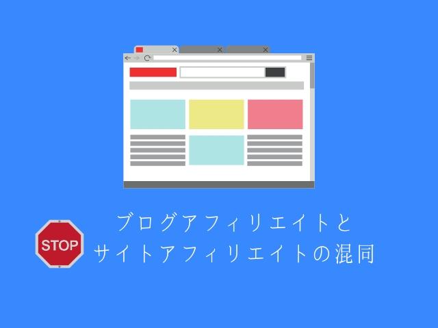 ブログアフィリエイトとサイトアフィリエイトの混同