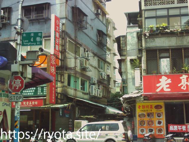 台湾旅行の写真