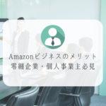 Amazonビジネスのメリット