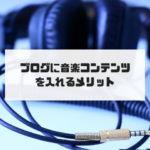 ブログに音楽コンテンツを入れるメリット