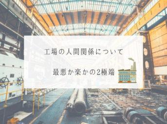 工場の人間関係について