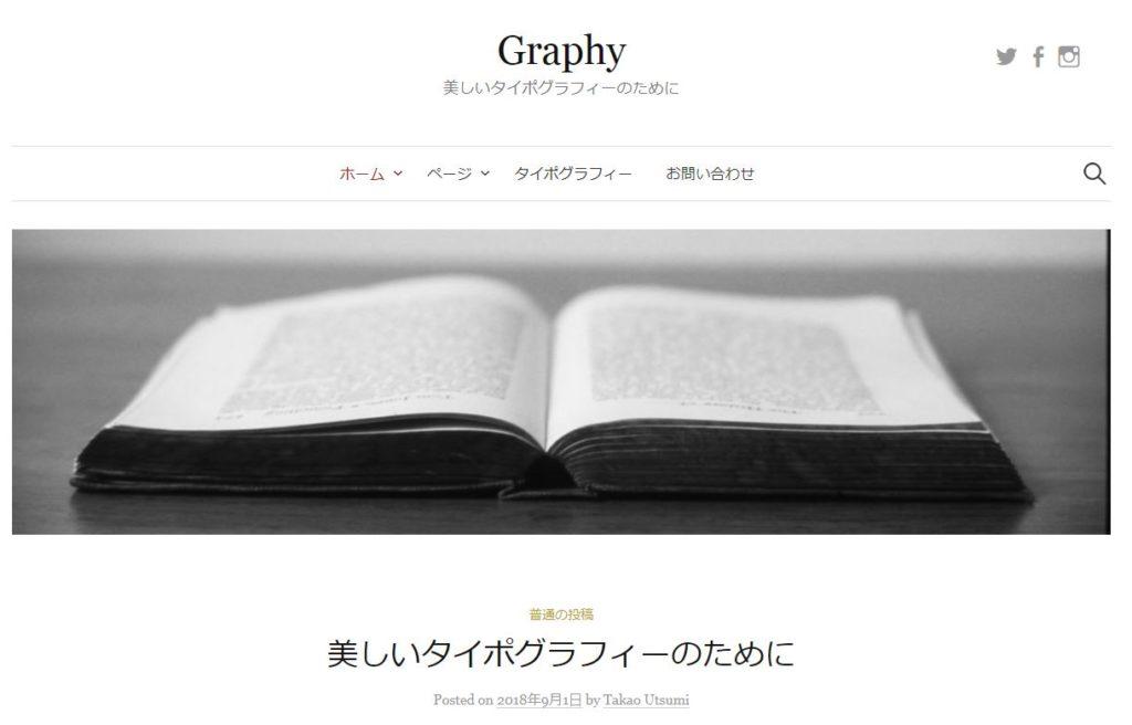 Graphyのデモサイト